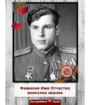 Табличка Бессмертный полк №9